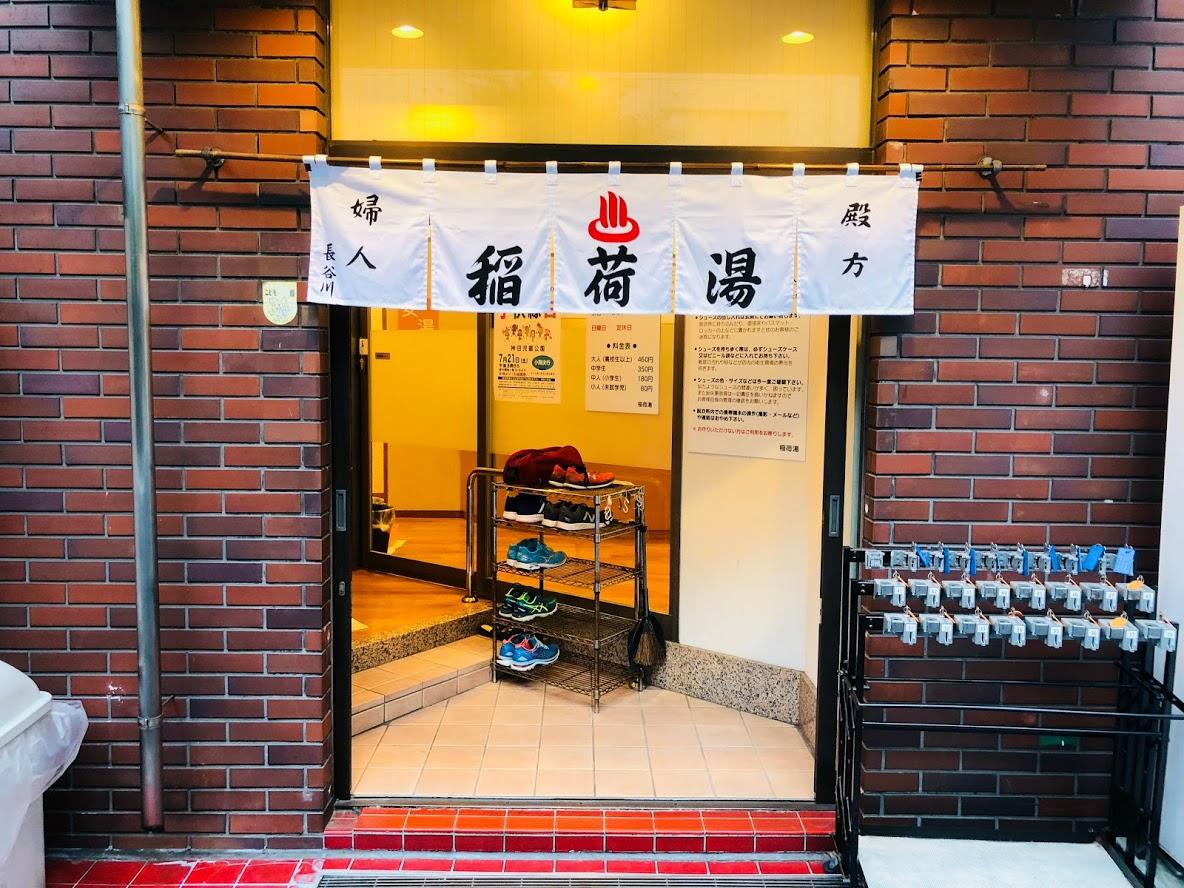 稲荷湯(千代田区)