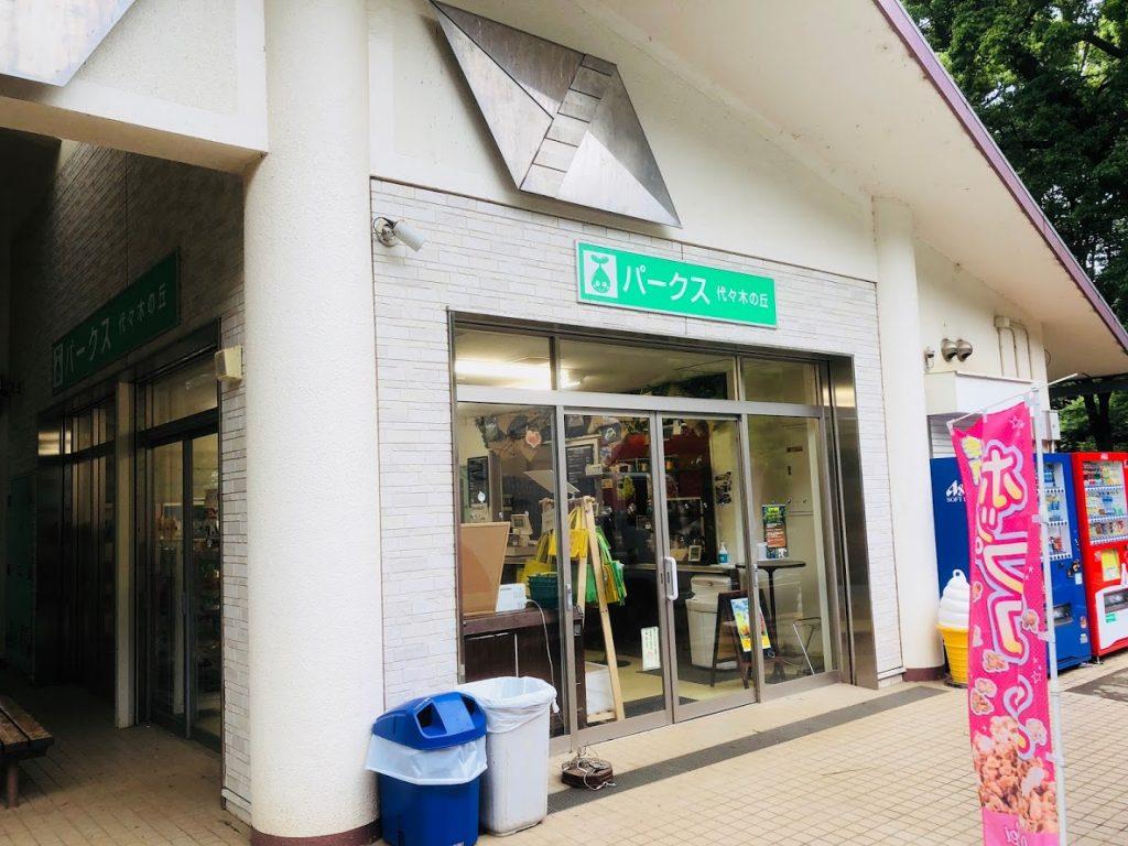 代々木公園売店