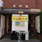 墨田区の高砂湯