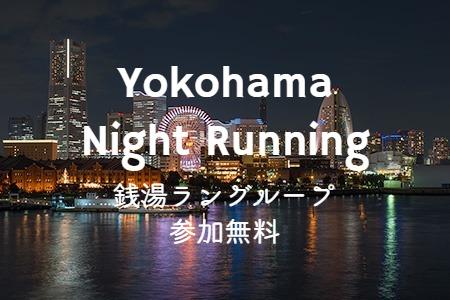 横浜ナイトラン