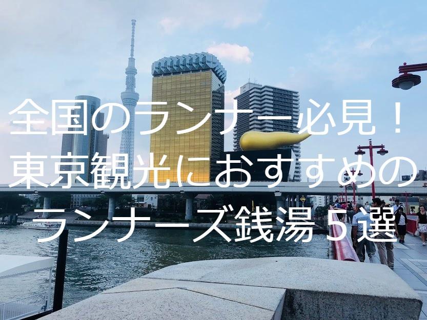 全国のランナー必見!東京観光におすすめのランナーズ銭湯5選