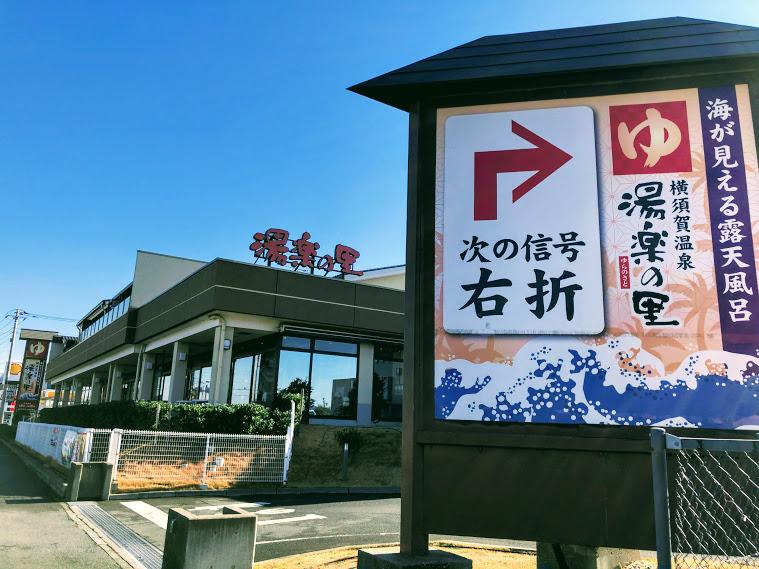 横須賀温泉 湯楽の里