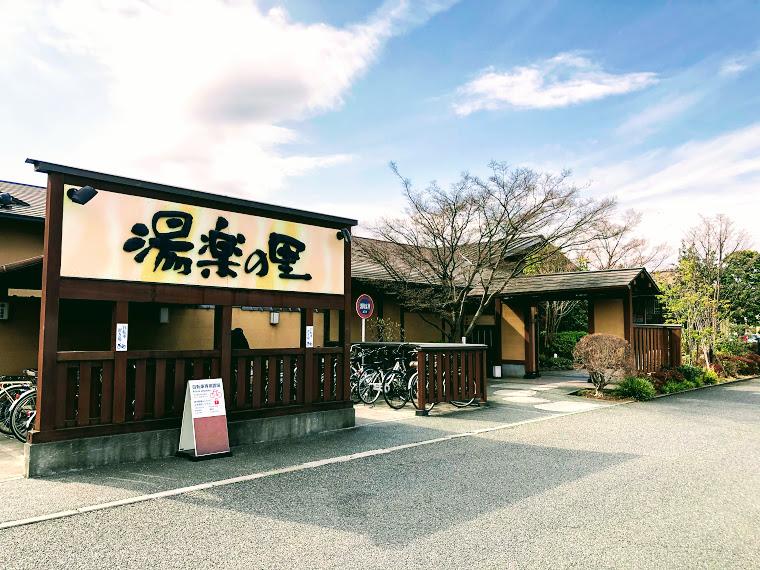 昭島温泉湯楽の里(ゆらのさと)
